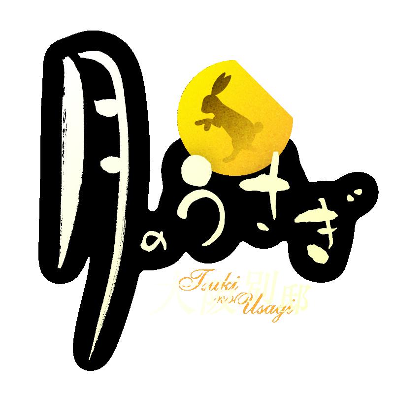 個室メンズエステ 月のうさぎ 大阪別邸